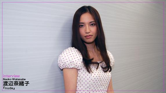 みひろ自伝小説を映画化した『nude』主演の渡辺奈緒子が、役へ